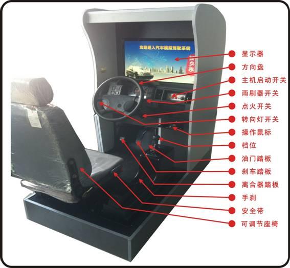 汽车驾驶模拟器(按新交规2013)