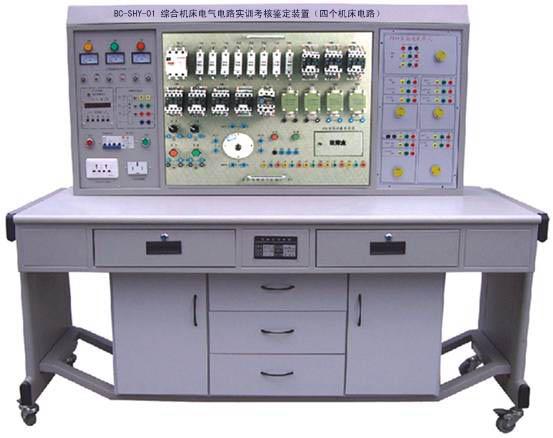 机床电气电路综合实训考核鉴定装置